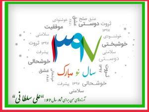 نوروز 1397 در استان اصفهان